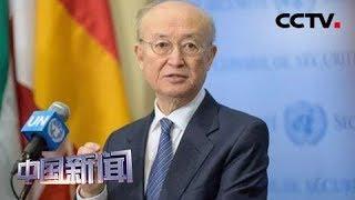 [中国新闻] 国际原子能机构总干事天野之弥辞世   CCTV中文国际