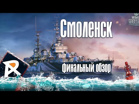 Смоленск - финальный обзор   Стоит ли он своих денег?
