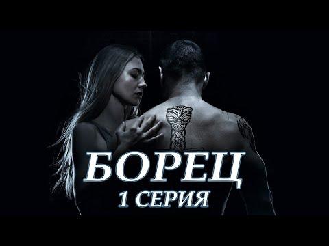 Борец - 1 серия (2017) - Видео онлайн