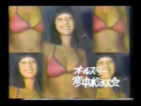 【水泳大会】 荒木由美子 松本ちえこ 高田みづえ 竹田かほり