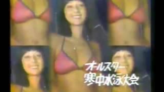 フジテレビ オールスター寒中水泳大会 滑り台登り;荒木由美子 松本ちえ...