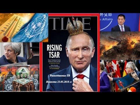 Разведданные ТВ. Новости 25.03.2018 гг