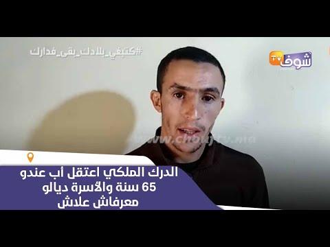 من قلب المغرب العميق..الدرك الملكي اعتقل أب عندو 65 سنة والأسرة ديالو معرفاش علاش