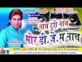 अम त कमल क शल Cg Song Nach Turi Nach Mor D J Ma Nach Amit Kamal Koshl Chhattisgarhi Geet HD 2018