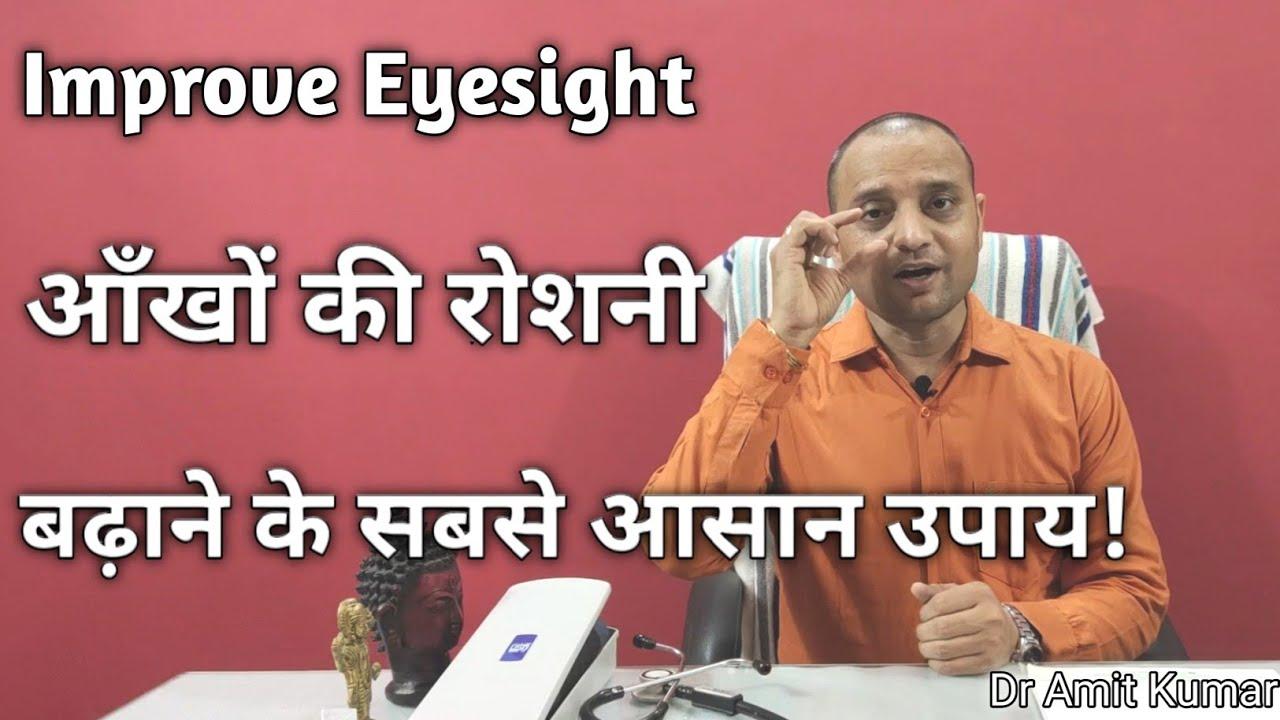 आँखों की रोशनी बढ़ाने के सबसे आसान उपाय ! Improve Eyesight