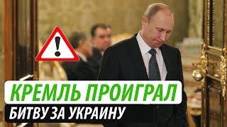 Россия проиграла битву за Украину