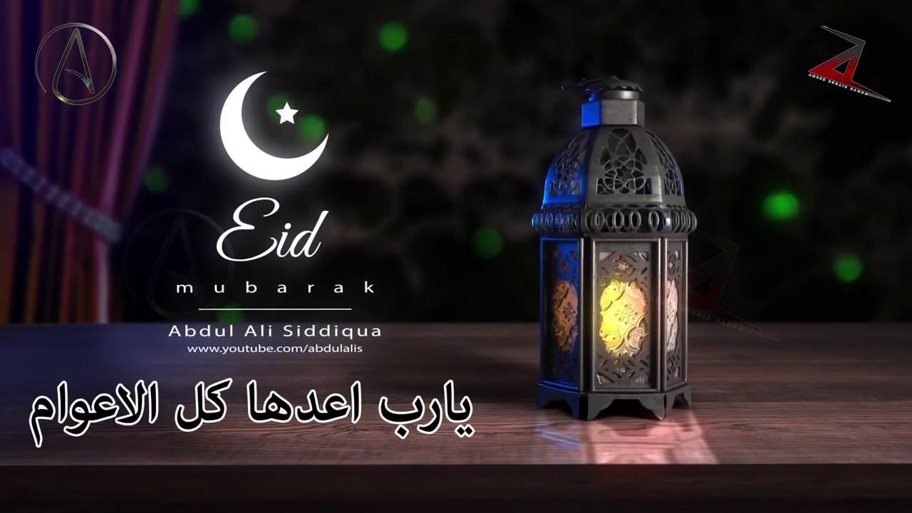 Taqabbalallahu minna wa minkum   One of the best 2020 Eid Mubarak Whatsapp status   15 second video