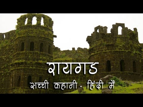 True Story of Raigad Fort - Hindi