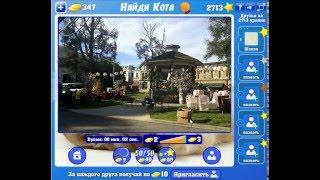 Игра Найди кота Одноклассники как пройти 2711, 2712, 2713, 2714, 2715 уровень?