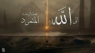الى الله - من كتاب المتمرد \