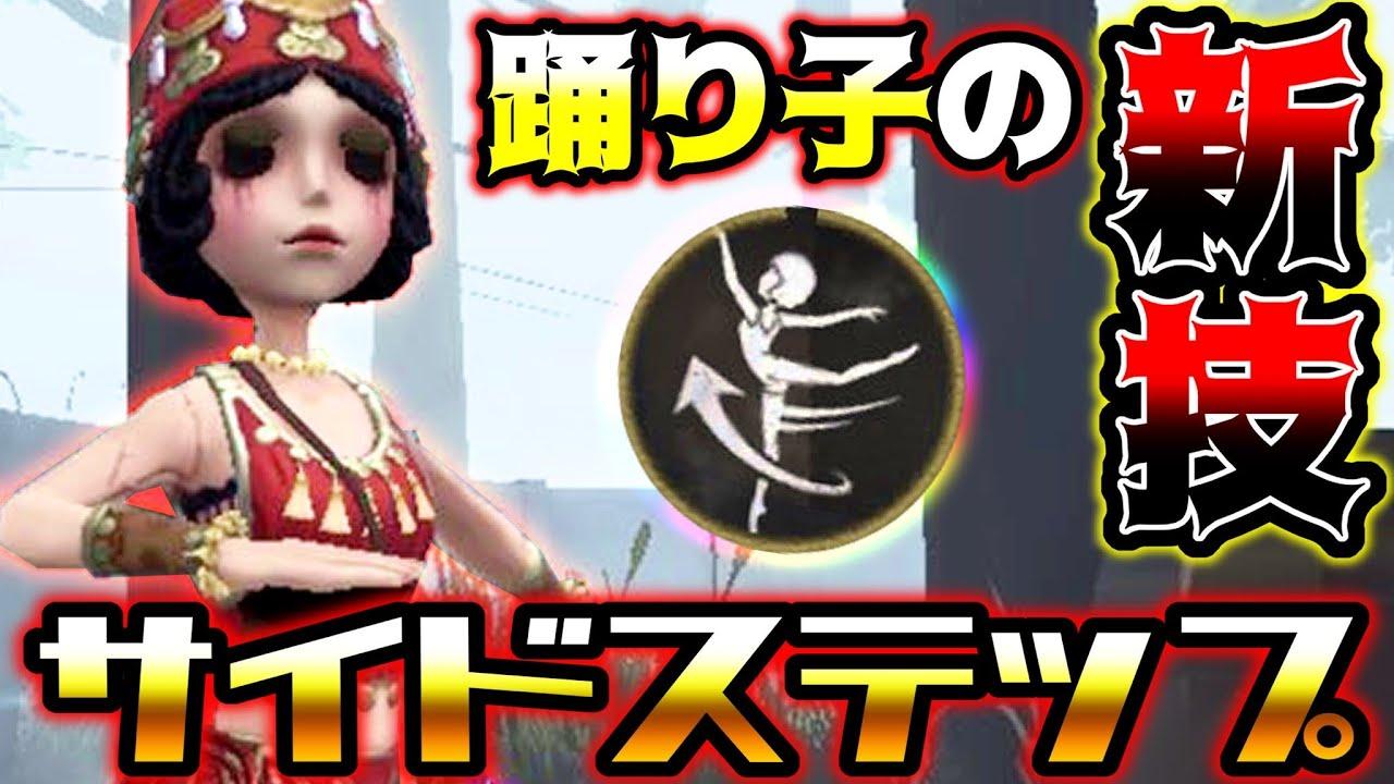 【第五人格】新しく使えるようになった踊り子の技が強いらしいのでランクマで使ってみた...【identityV】【アイデンティティV】