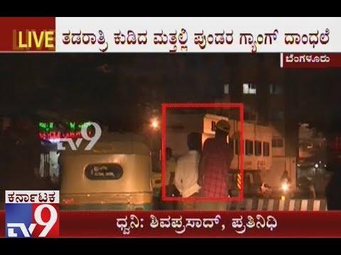 Gang of Drunk Men Attack Passersby with Stones, Thrash Youth in Byatarayanapura