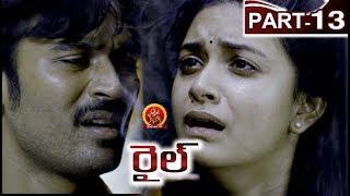 Rail Full Movie Part 13 - 2018 Telugu Full Movies - Dhanush, Keerthy Suresh - Prabhu Solomon