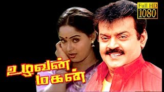 Uzhavan Magan | Vijayakanth,Radha, Radhika | Superhit Tamil Movie HD