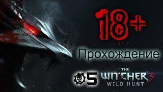 (18+) The Witcher ||| (3): Wild Hunt Прохождение №5 | Голая Ведьма