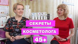 Уход за кожей после 45 советы косметолога