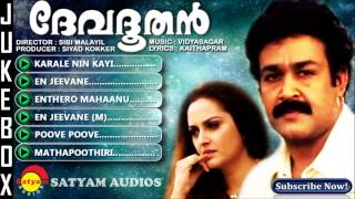 Devadoothan | Malayalam Film | Full Audio Jukebox | Mohanlal | Jaya Prada
