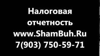 сдать отчетность усн / +7(903) 750-59-71/ ShamBuh.Ru(, 2016-01-10T17:16:09.000Z)