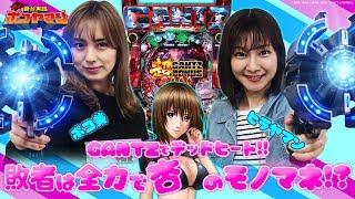 「戦え!! 新台実践ポコヤマン」〈ぱちんこ GANTZ:2〉