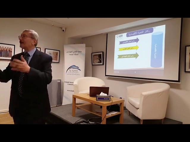 محاضرة دكتور كمال البصري في لندن( الأقتصادالعراقي ومستقبل الأعمار والتنمية )
