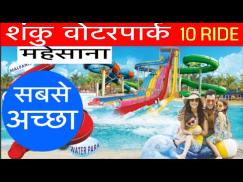 Shanku's Water Park Rides Video - Mehsana - Ticket Price - Entry Fee - Costume