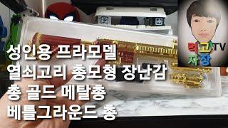 먹고자장TV-[장] 성인용 프라모델 열쇠고리 총모형 장…