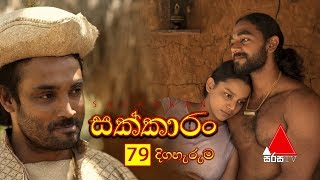 Sakkaran | සක්කාරං - Episode 79 | Sirasa TV Thumbnail