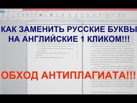 Как заменить русские буквы на английские 1 кликом. ОБХОД АНТИПЛАГИАТА!