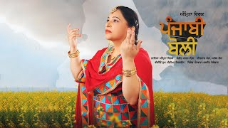 Punjabi Boli | (Full Video) | Amrita Virk | Latest Punjabi Songs 2020 | Jass Records