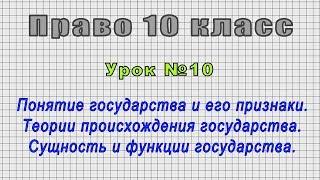 Право 10 класс (Урок№10 - Понятие государства и его признаки. Сущность и функции государства.)
