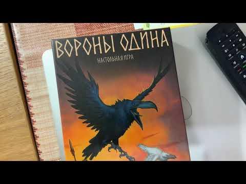 Вороны Одина настольная игра