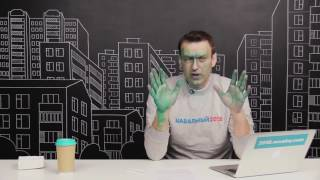 Навальный в 20 18  №2 27 04 2017