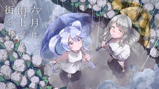 六月は雨上がりの街を書く - ヨルシカ / (Covered by HACHI × インサイドちゃんMark2) 【歌ってみた】