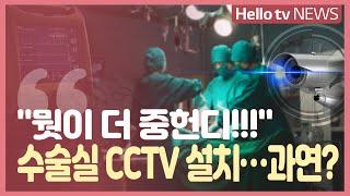 [여론은 지금] 수술실 CCTV 설치…필요할까?