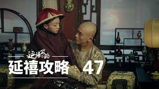 延禧攻略 47 | Story of Yanxi Palace 47(秦岚、聂远、佘诗曼、吴谨言等主演)
