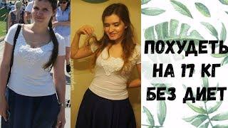 Как похудеть на 17 кг без диет