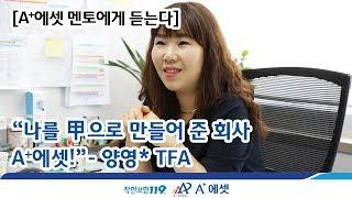 """[A+에셋 멘토에게 듣는다] """"나를 甲으로 만들어준 회사, A+에셋!"""" - 양영* TFA"""