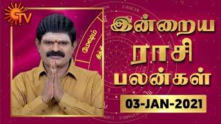 நல்ல காலம் பிறக்குது… | இன்றைய ராசிபலன் 03-01-2021 Daily Horoscope | Sun News