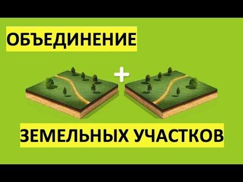объединение двух земельных участков