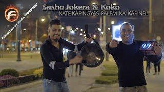 Sasho Jokera & Koko - KATE KAPINGYAS PALEM KA KAPINEL (КЪДЕТО Е ТЕКЛО, ПАК ЩЕ ТЕЧЕ)