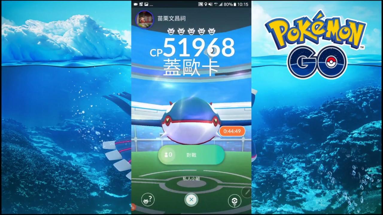 POKEMON GO#009 | 3代水系神獸「蓋歐卡」降臨!! | 蓋歐卡團體戰登場 - YouTube