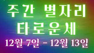 하얀달 미스틱의 주간 별자리 타로운세 12월 7일 ~ 12월 13일