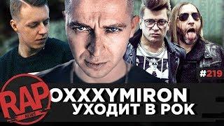OXXXYMIRON x БИ-2 х MARKUL | Shot | Versus vs. #Slovospb | СКРИПТОНИТ #RapNews 219
