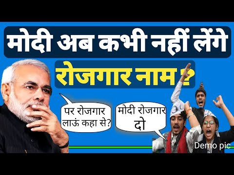 Unemployment In India Vs All Countries ? Unemployment Crisis .  Hokamdev