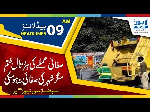 09 AM Headlines Lahore News HD – 2nd March 2019