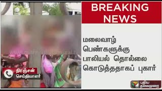 Video Sexually abused tribal women in Theni Village to get compensation | Detailed Report download MP3, 3GP, MP4, WEBM, AVI, FLV Desember 2017