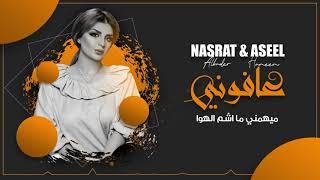 اصيل هميم - عافوني   Aseel Hameem - Afony