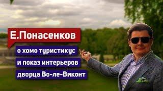 Е. Понасенков о хомо туристикус – и показ интерьеров дворца Во-ле-Виконт
