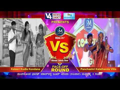 RealMix Comedy Premier League || Kalasri Kudla Kondana V/S Panchashri Kalathanda Vitla II Promo