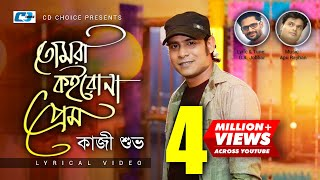 Tomra Koirona Prem | Kazi Shuvo | Apu Rayhan | Official Lyrical Video | Bangla Song 2017 thumbnail